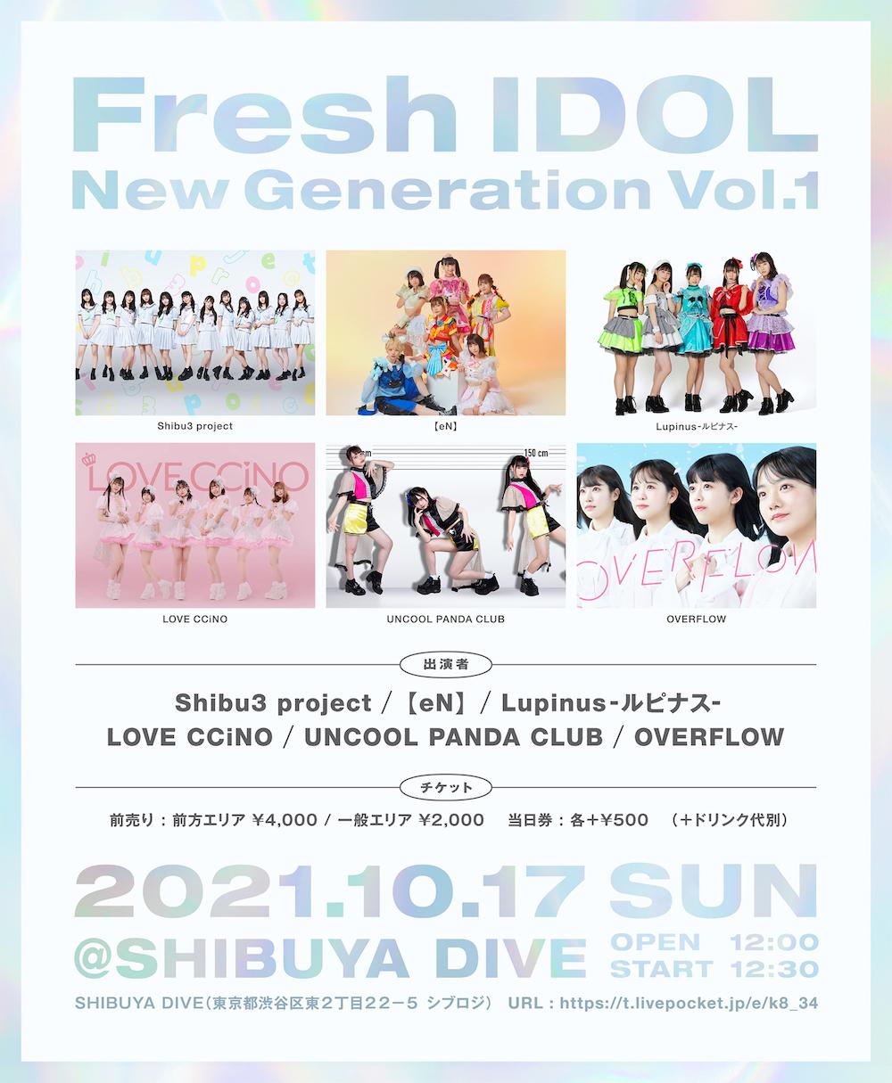 Fresh IDOL New Generation Vol.1