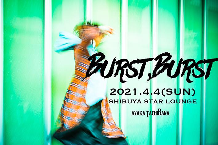 立花綾香ワンマンライブ2021「Burst,Burst」