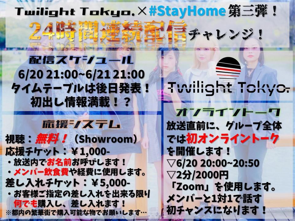 Twilight Tokyo.  24時間連続配信!