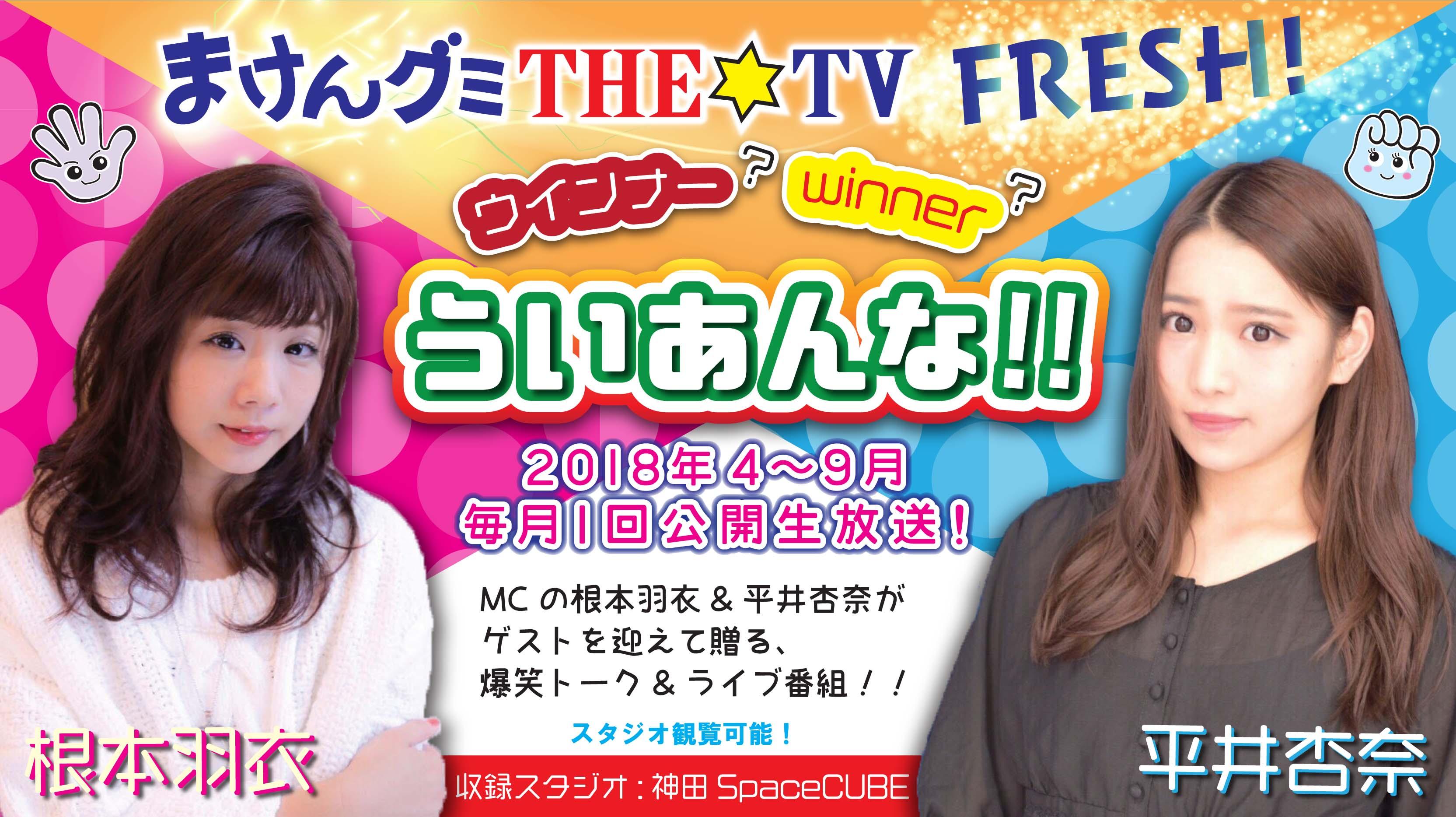 まけんグミTHE☆TV FRESH!『ウインナー?winner?ういあんな!』
