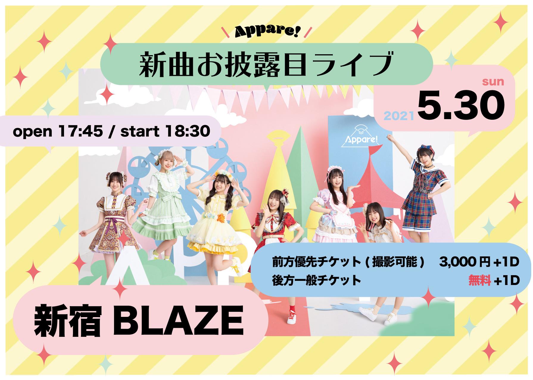 Appare!新曲お披露目ライブ
