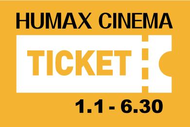 ヒューマックスシネマ eチケット (2017.1.01~2017.6.30)