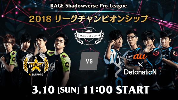 RAGE Shadowverse Pro League 2018 League Championship