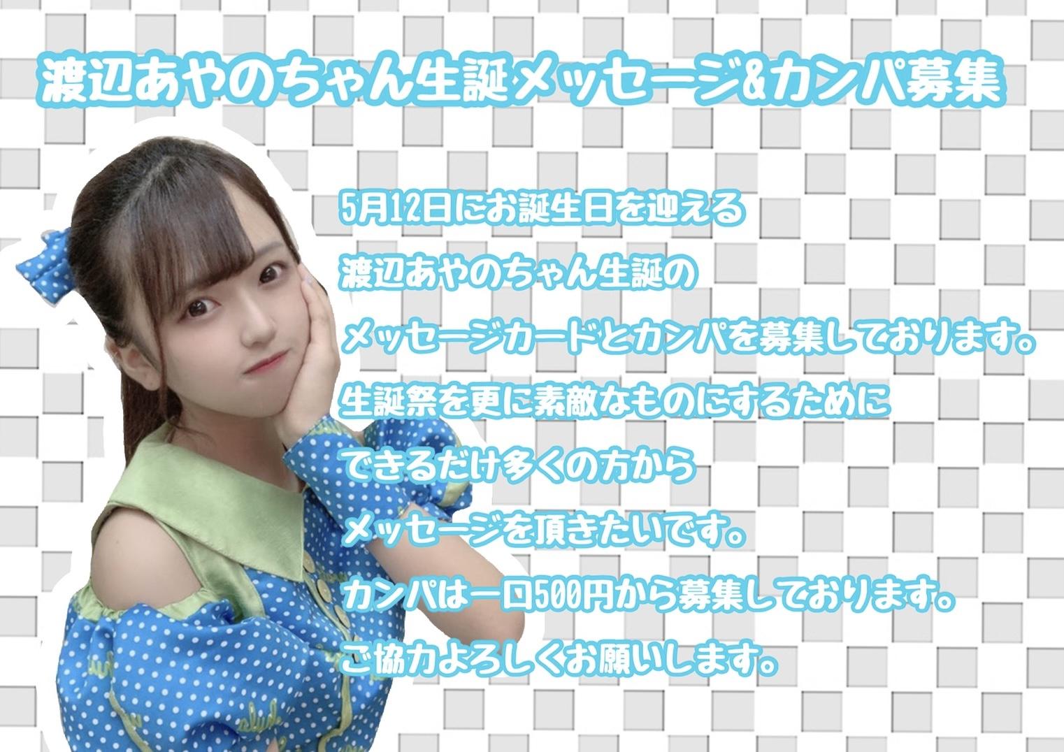 渡辺あやの生誕祭カンパ募集ページ