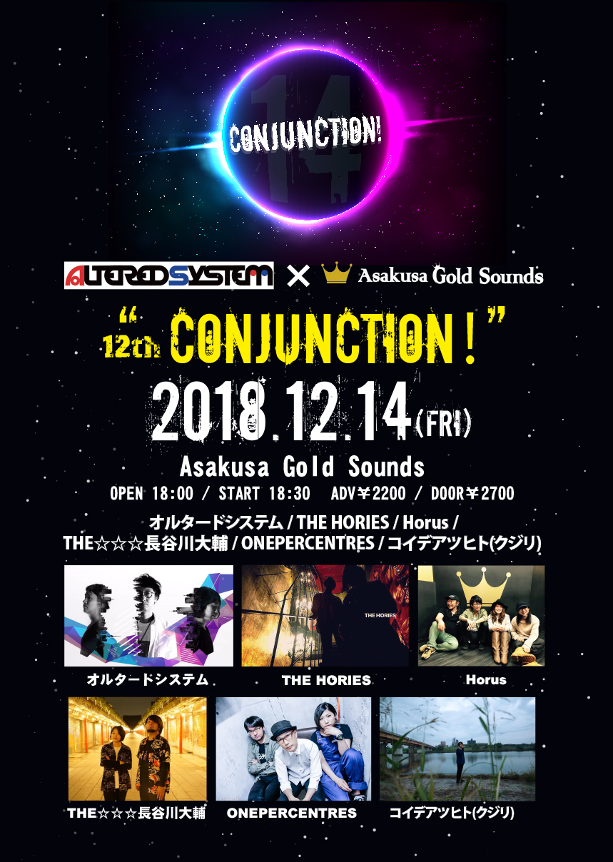 オルタードシステム×Gold Sounds presents 12th『CONJUNCTION!』