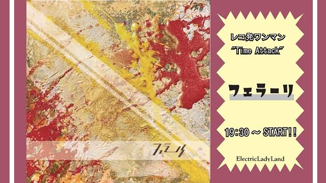 """【配信ライブ】  フェラーリ レコ発ワンマン""""Time Attack"""""""