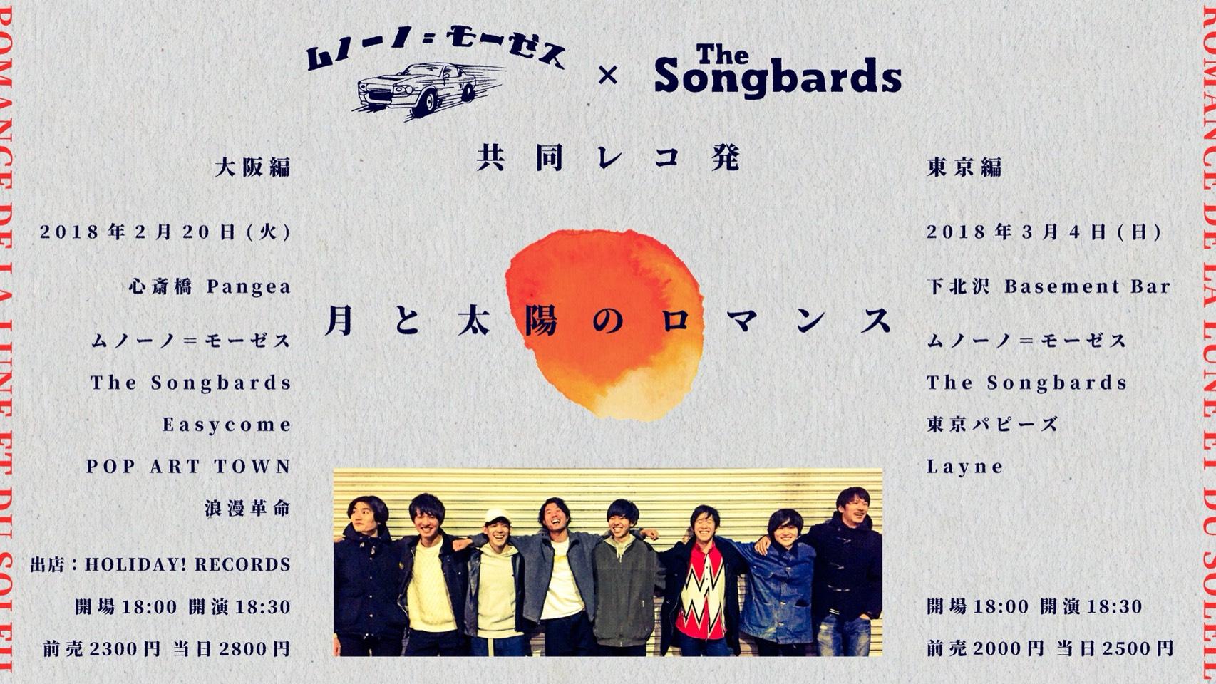 The Songbards × ムノーノ=モーゼス共同レコ発 「月と太陽のロマンス」東京編