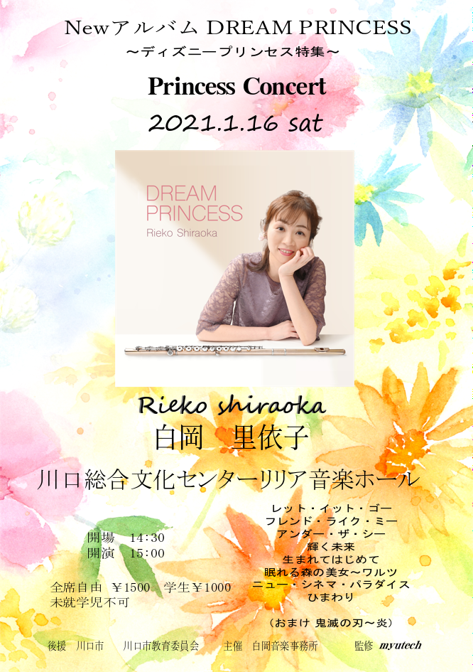 Princess Concert  プリンセスコンサート 60分公演