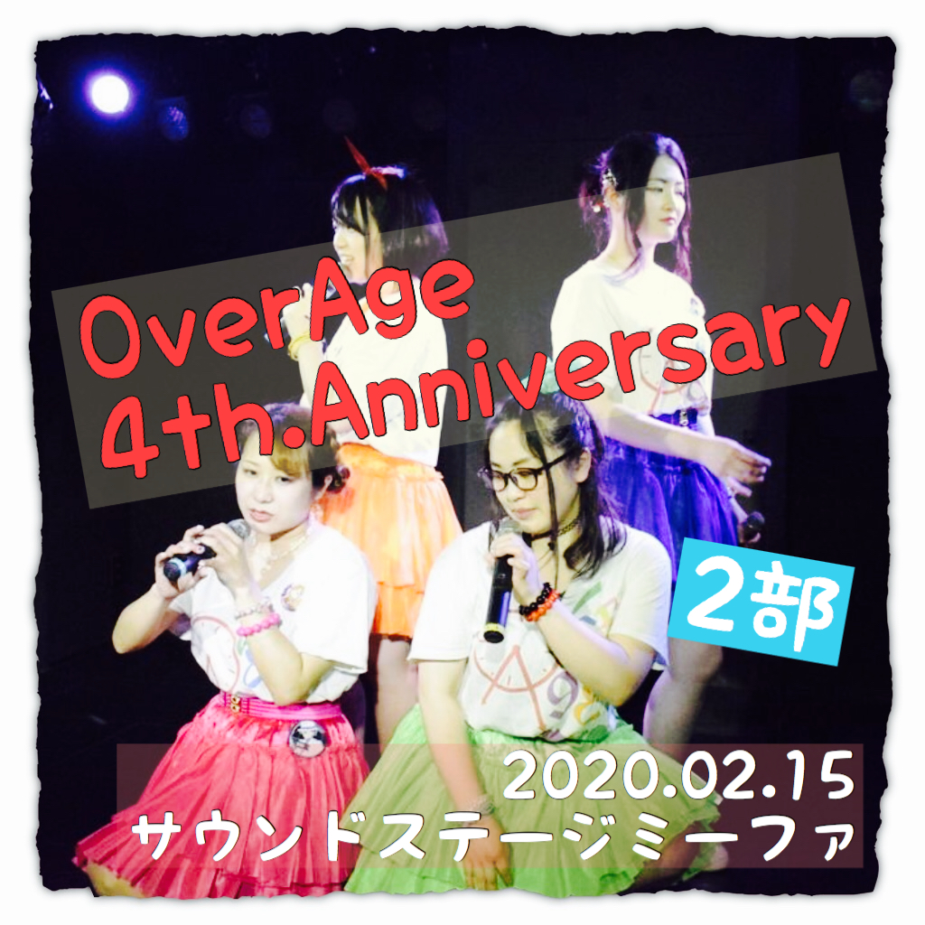 2部 OverAge 4th.Anniversary