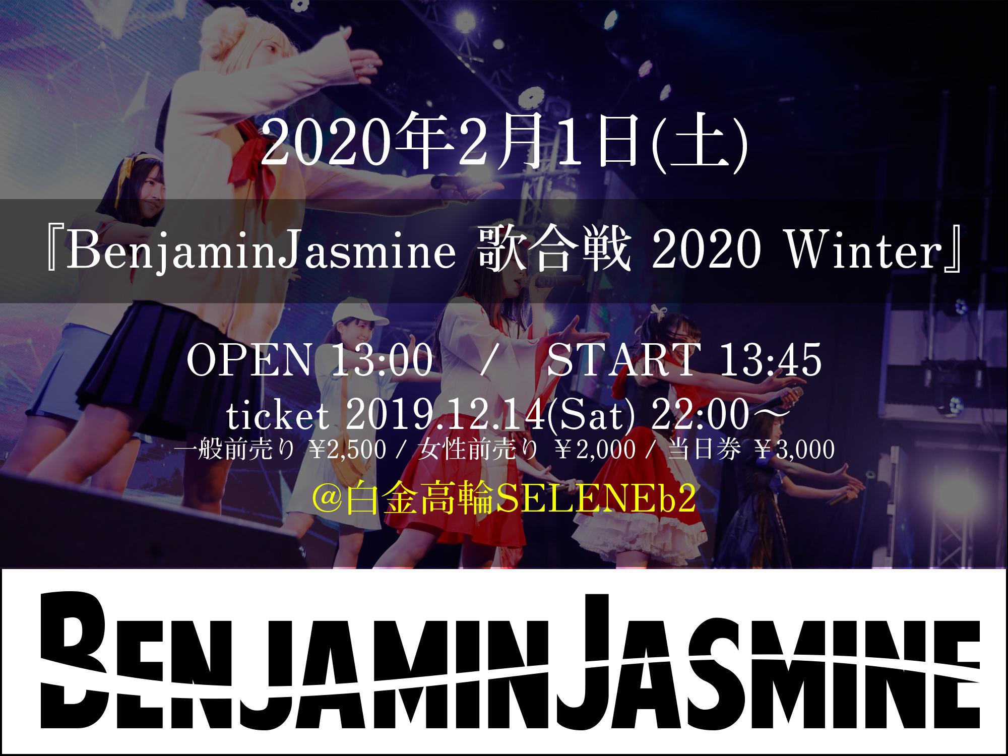 2月1日(土)『BenjaminJasmine 歌合戦 2020 Winter』開催決定