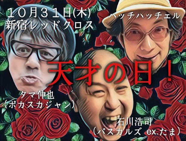 天才の日!!