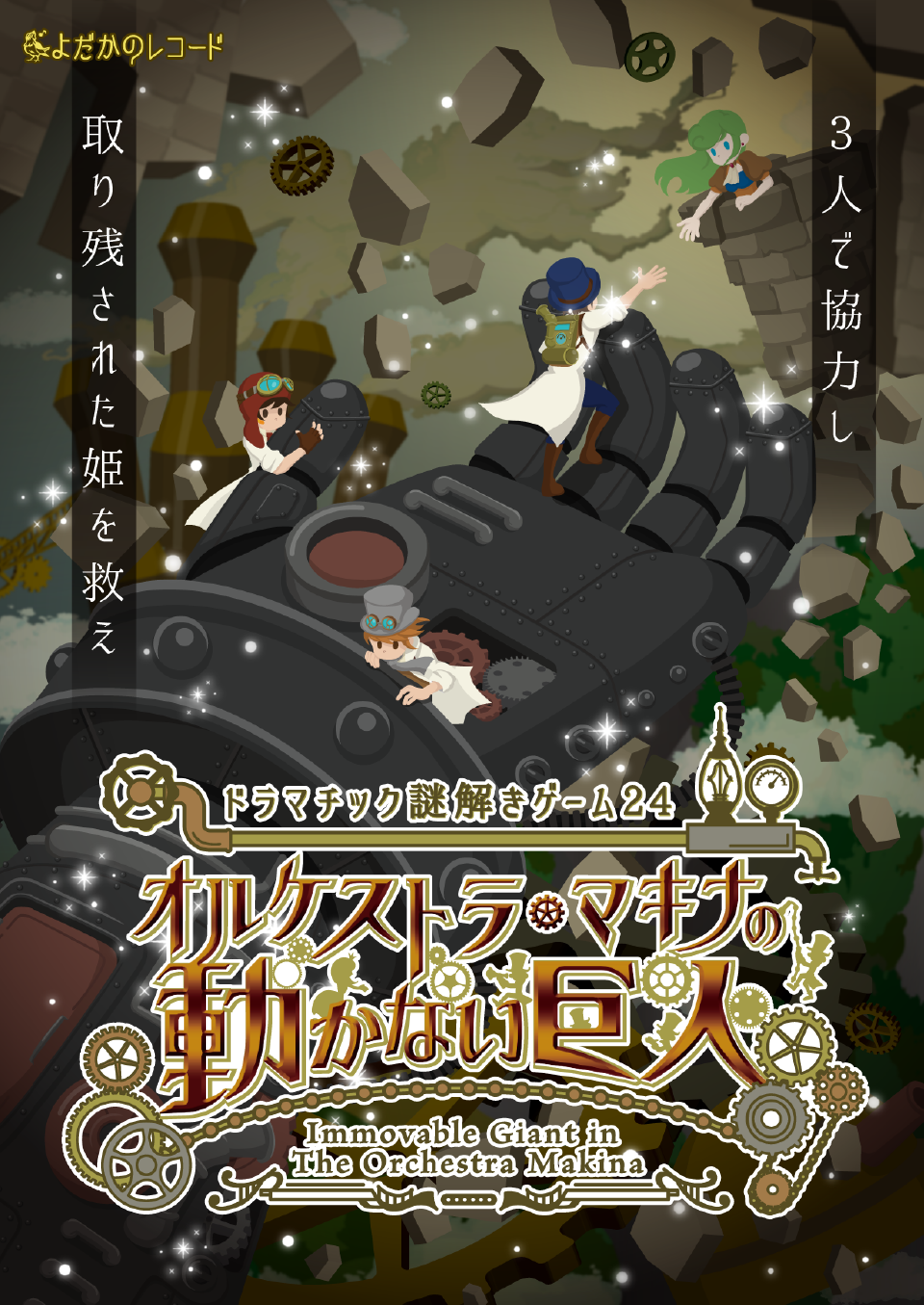 ドラマチック謎解きゲーム24 「オルケストラ・マキナの動かない巨人」6月追加公演
