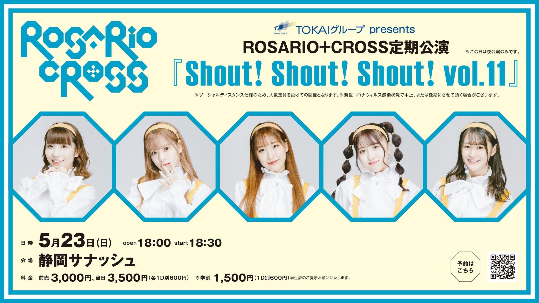 5/23(日)【ROSARIO+CROSS】TOKAI Presents「Shout! Shout! Shout! vol.11」《夜公演のみ》