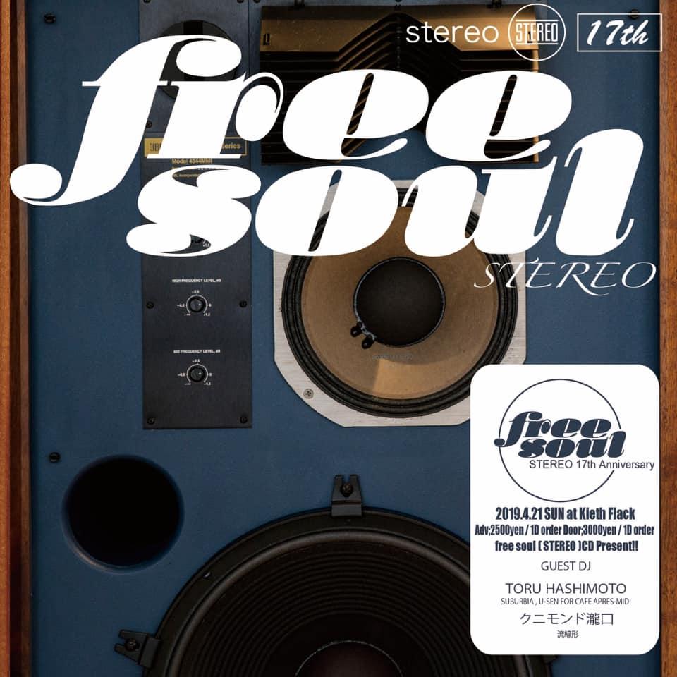 """福岡/橋本徹/クニモンド瀧口/トーク&DJ/フリーソウル/シティポップ/STEREO 17th Anniversary """"Free Soul STEREO"""""""