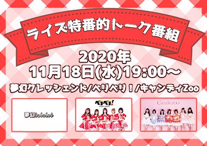 【2020/11/18】ライズ特番的トーク番組