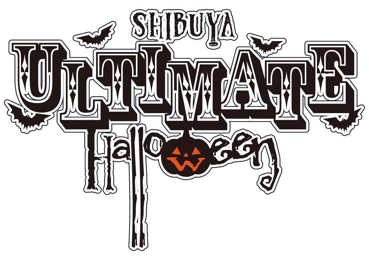 2019年10月30日(水)「SHIBUYAアルティメットハロウィン2019」