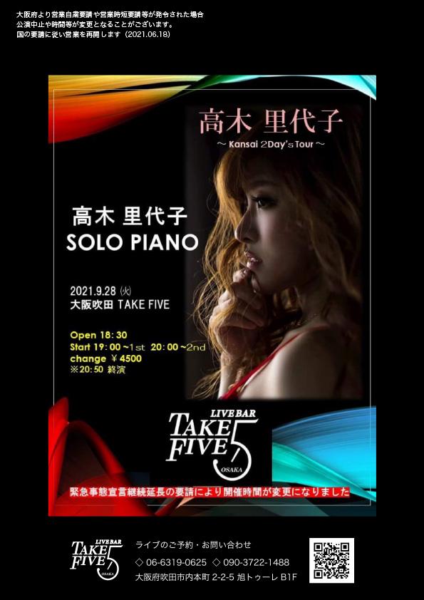 高木里代子 SOLO PIANO -【配信チケット】