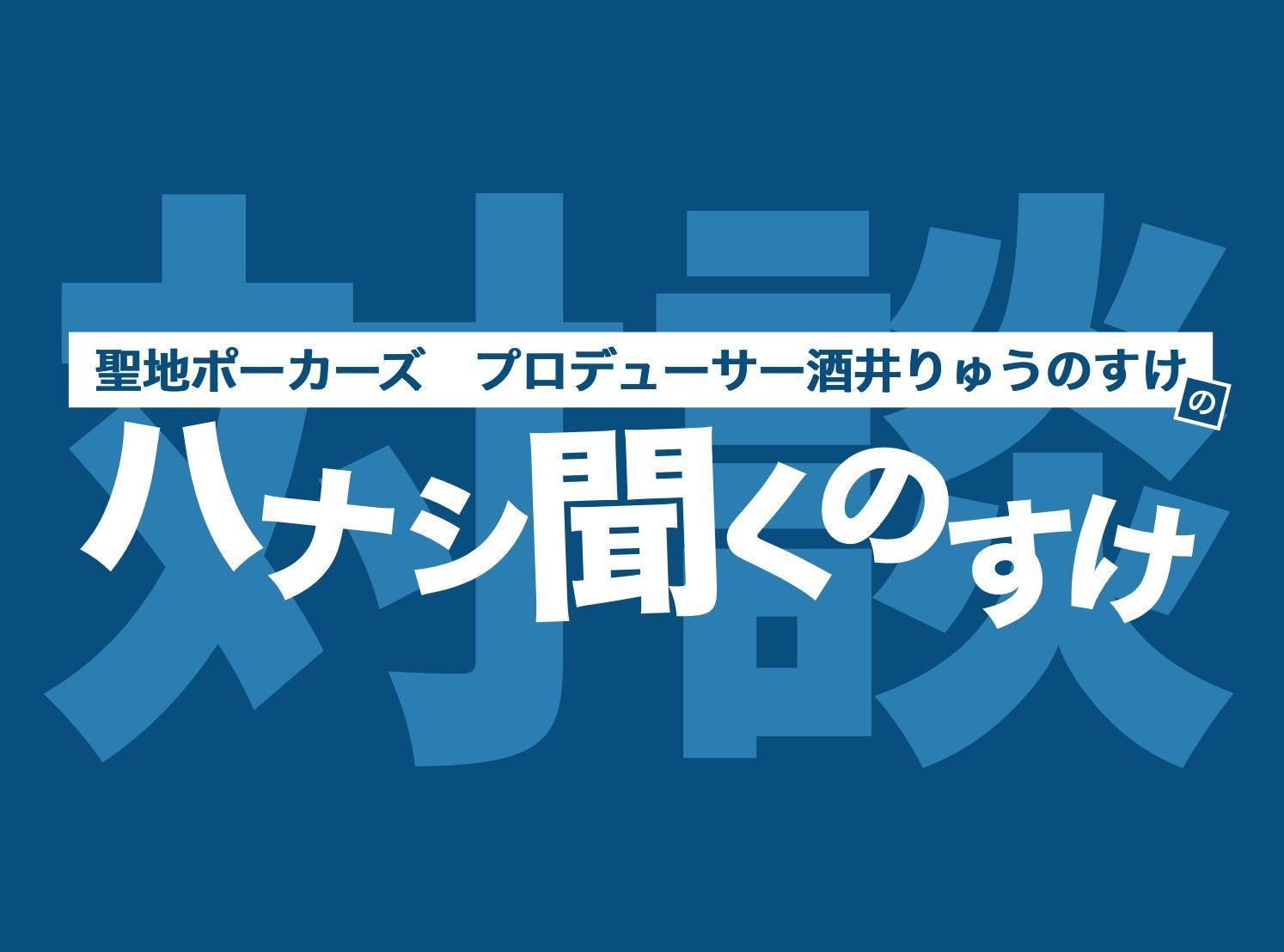 プロデューサー酒井りゅうのすけの「ハナシ聞くのすけ-ゲスト:榎原伊知良」