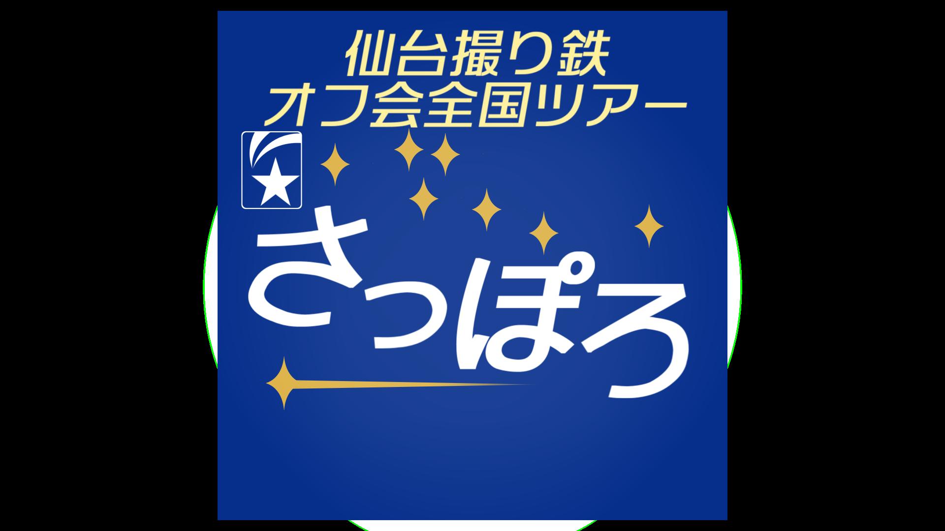 仙台撮り鉄オフ会 in 札幌(2月22日)