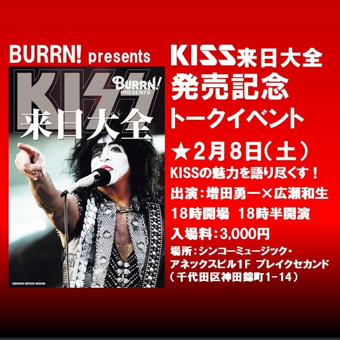 BURRN! PRESENTS「KISS来日大全」発売記念トークイベント