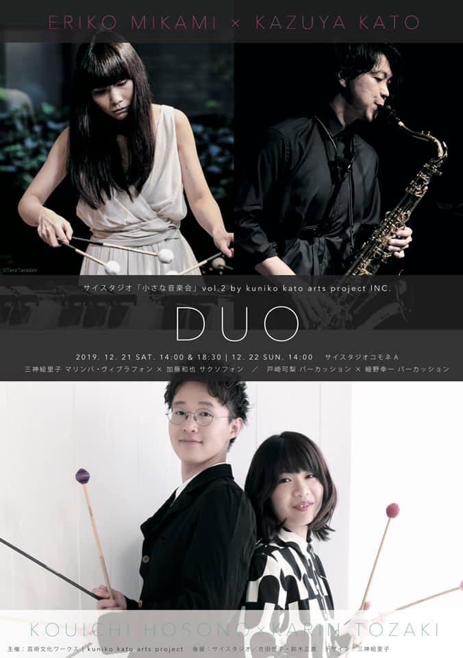 「小さな音楽会」by inc. -DUO-