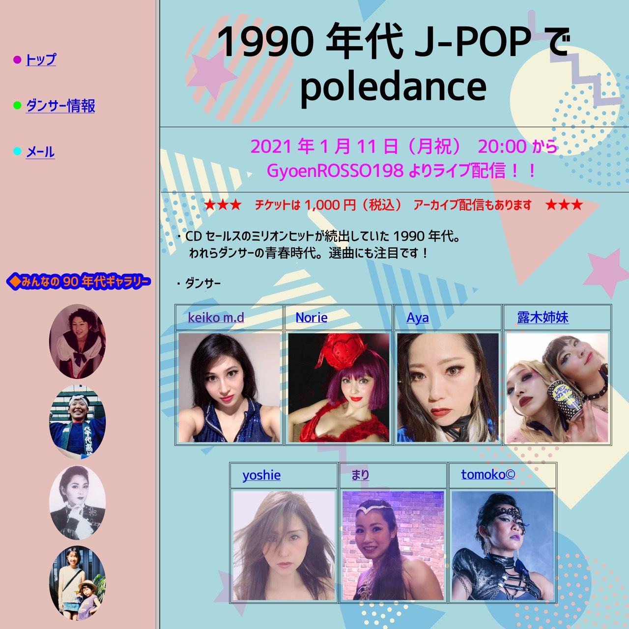 1990年代J-POPでPoledanceのチケット情報・予約・購入・販売|ライヴ ...