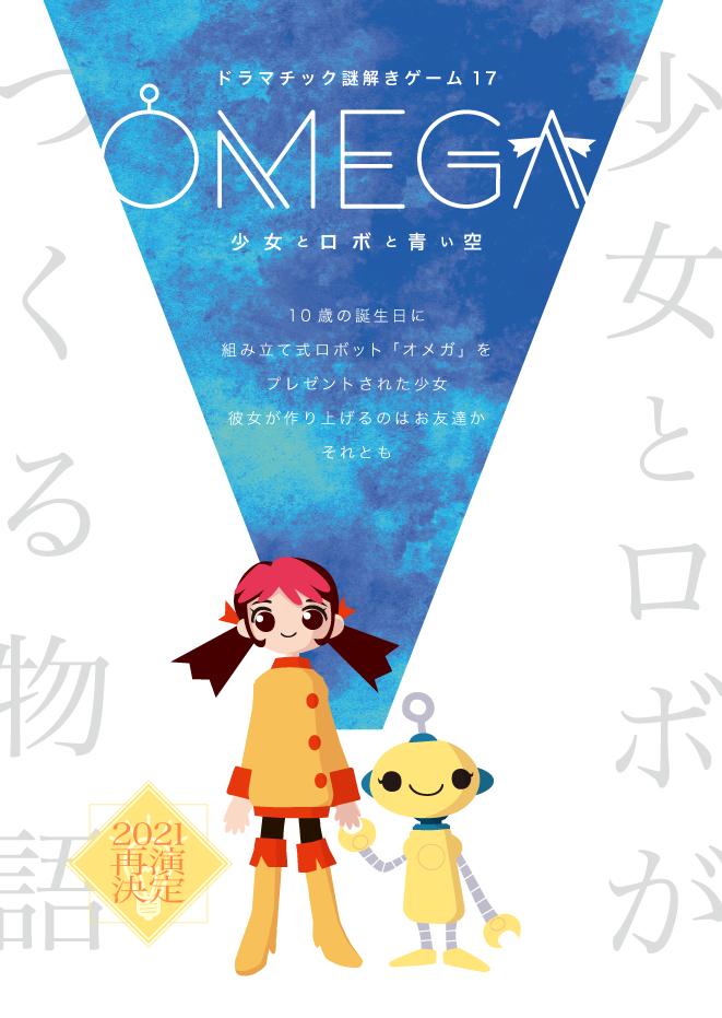 ドラマチック謎解きゲーム17「OMEGA」-少女とロボと青い空-【再演】