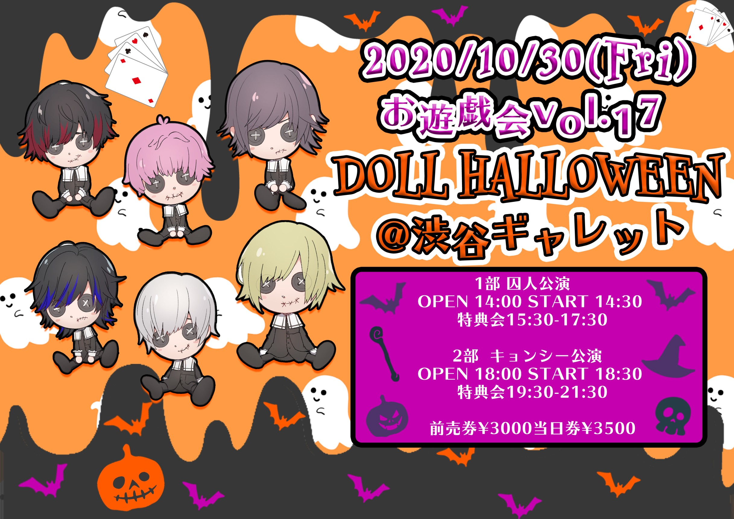お遊戯会vol.17〜DOLL HALLOWEEN〜【1部】