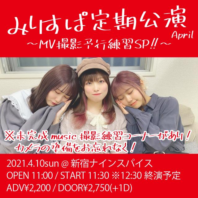 「みりすぱ定期公演 April ~MV撮影予行練習SP~」