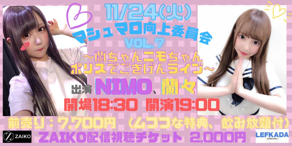 マシュマロ向上委員会 vol,7 ~蘭ちゃんNIMOちゃんポリスでごきげんライブ〜