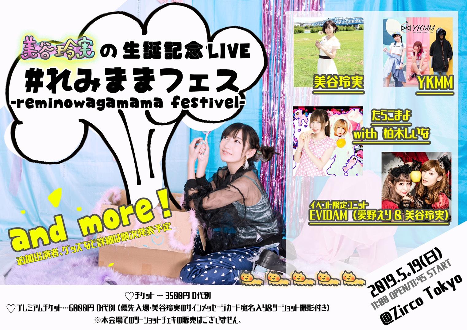 美谷玲実の生誕記念LIVE #れみままフェス -れみのわがままフェスティバル-