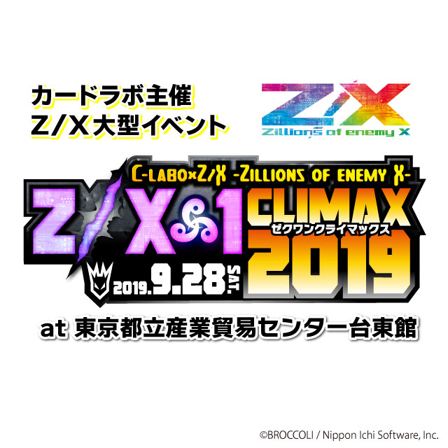 C-labo Z/X-1 CLIMAX 2019