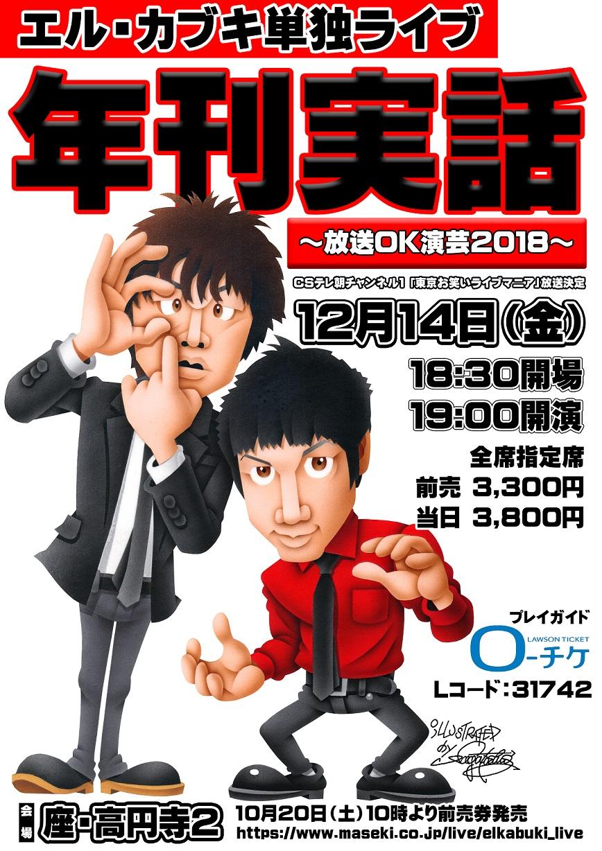 エル・カブキ単独ライブ「年刊実話~放送OK演芸2018~」