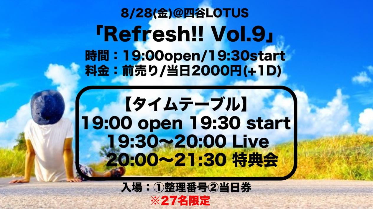 「Refresh‼ Vol.9」
