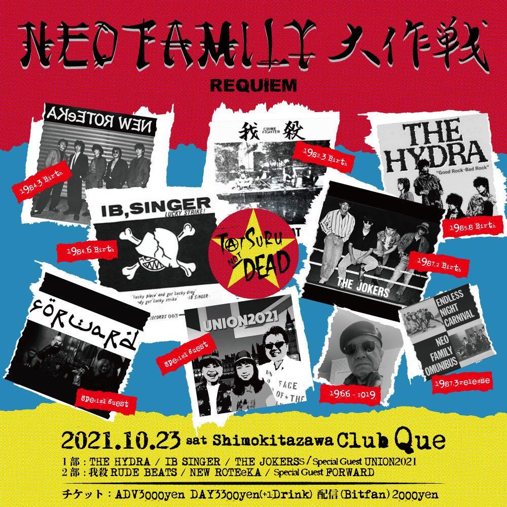 """我殺RUDE BEATS/NEW ROTEeKA/THE HYDRA/IB SINGER : """"NEO FAMILY 大作戦"""""""