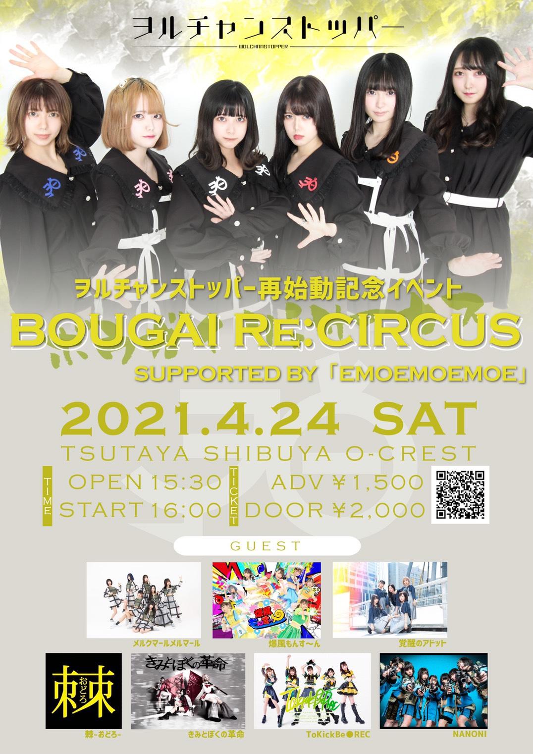 ヲルチャンストッパー再始動記念イベント『BOUGAI Re:CIRCUS』SUPPORTED BY  『emoemoemoe』