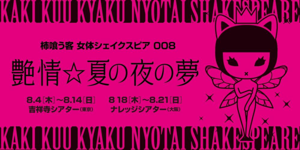 女体シェイクスピア008『艶情☆夏の夜の夢』/東京公演
