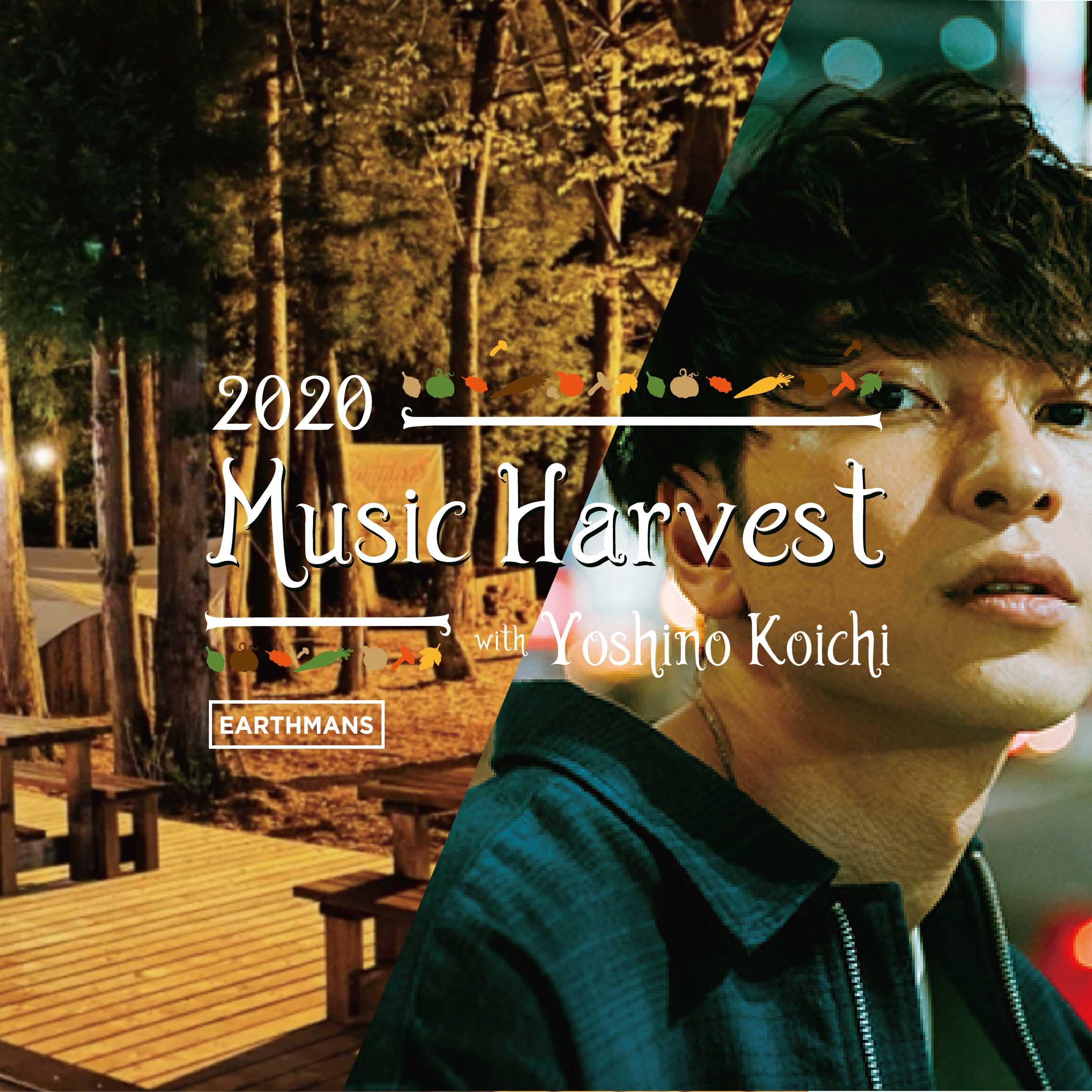 【吉野晃一】Music Harvest 2020 in TSUGAIKE