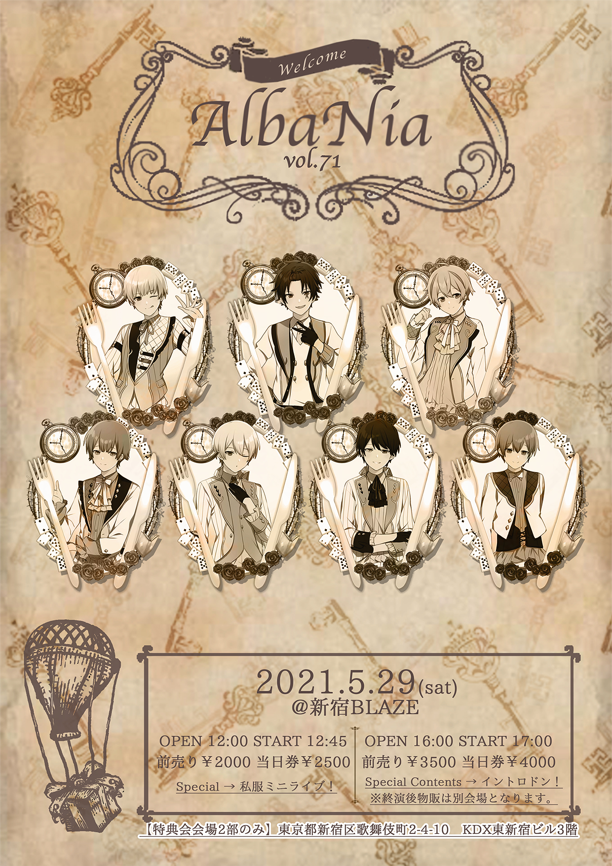 『AlbaNia vol.71(2部)』(AlbaNox定期公演)