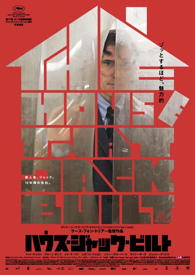 映画『ハウス・ジャック・ビルト』公開記念トークイベント