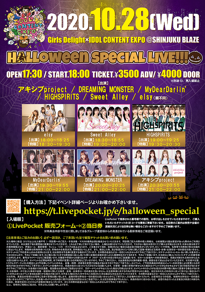 Girls Delight×IDOL CONTENT EXPO Halloween Special LIVE!!!