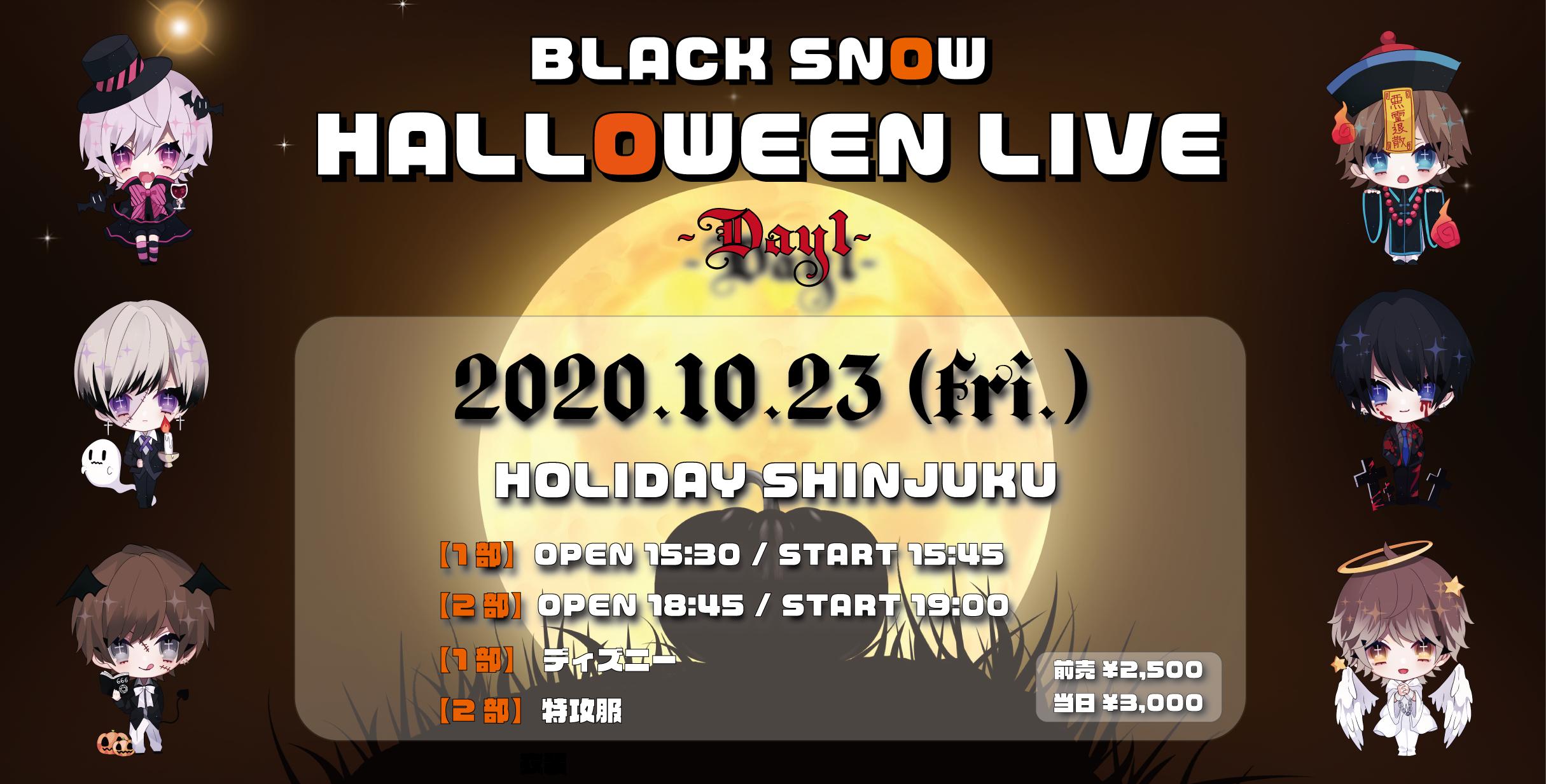 BLACK SNOW HALLOWEEN LIVE 〜Day1〜【1部】
