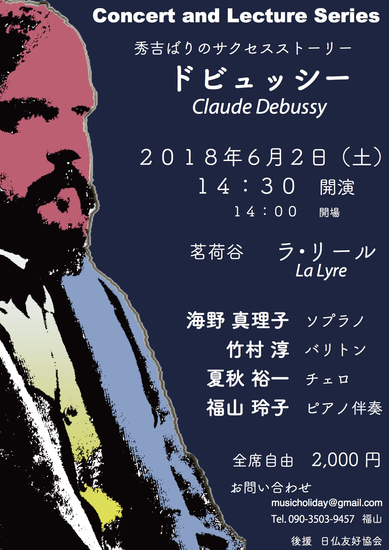 Concert and Lecture Series ドビュッシー