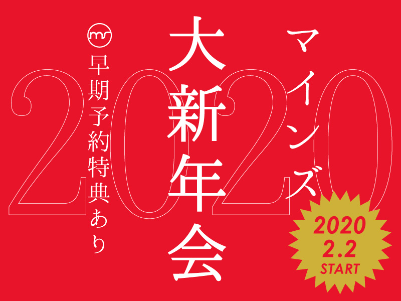 2020!!Mine'S Fan Club 大新年会