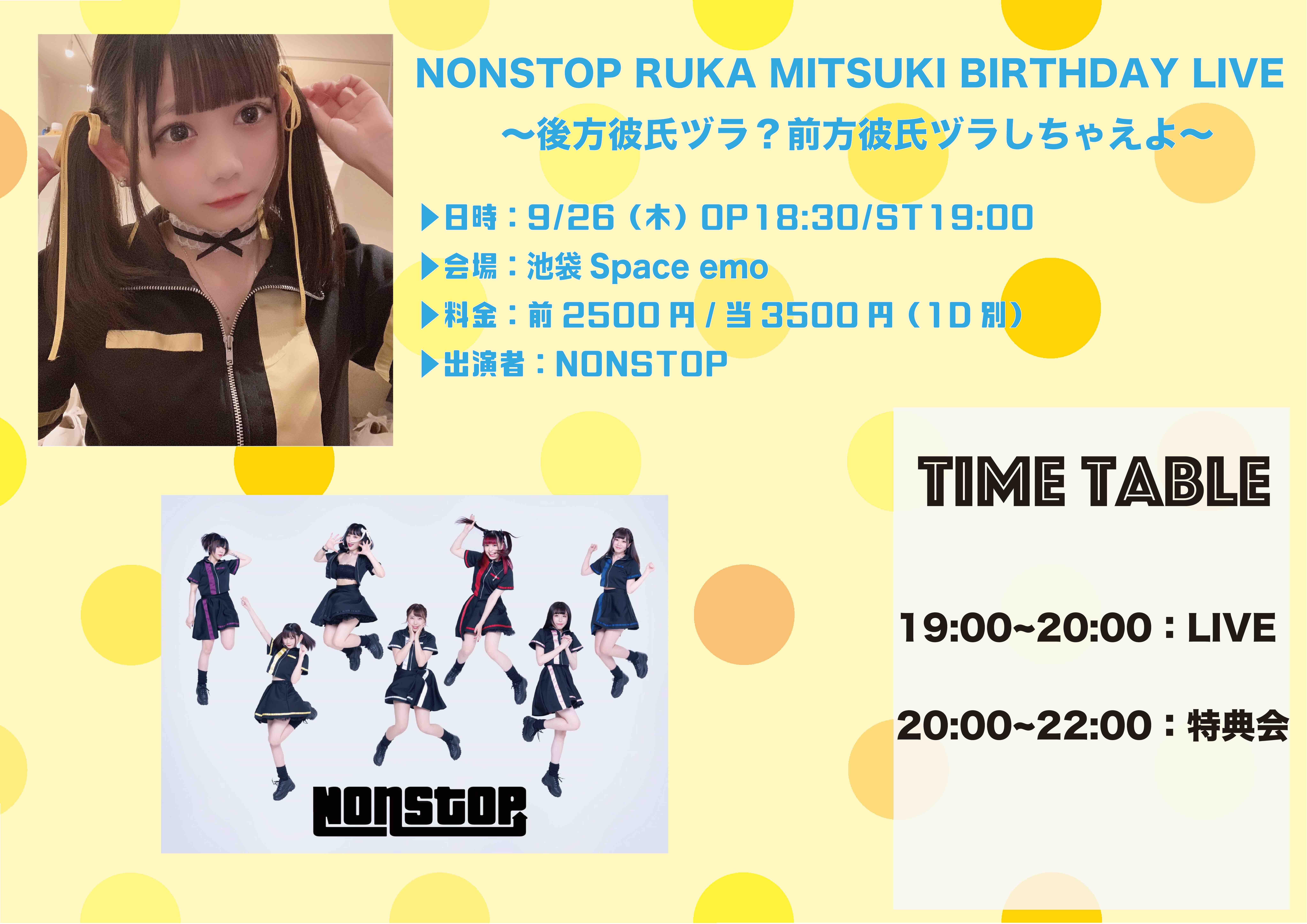 NONSTOP RUKA MITSUKI BIRTHDAY LIVE〜後方彼氏ヅラ?前方彼氏ヅラしちゃえよ〜