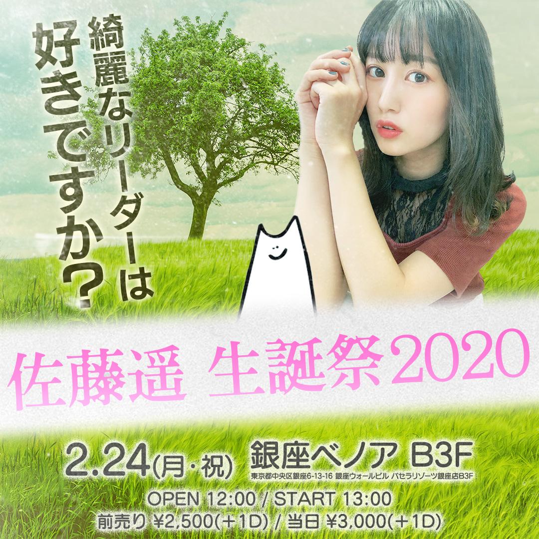 佐藤遥生誕祭2020