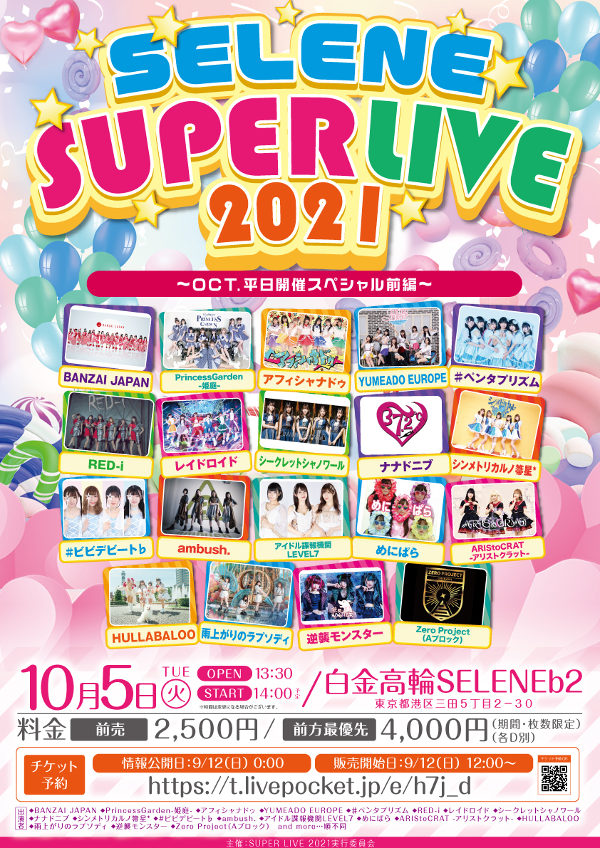 「SELENE SUPER LIVE 2021」OCT.平日開催スペシャル前編