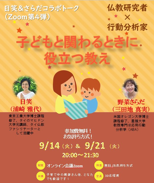 【9月】日笑とさらだのコラボトーク(4)「子どもと関わるときに役立つ教え」