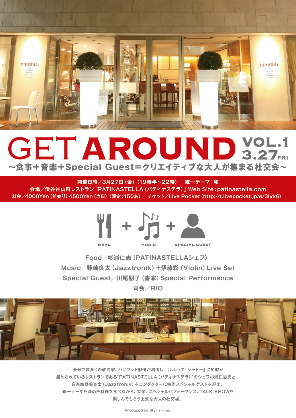 Get Around(150人限定)〜食事+音楽+Special Guest〜