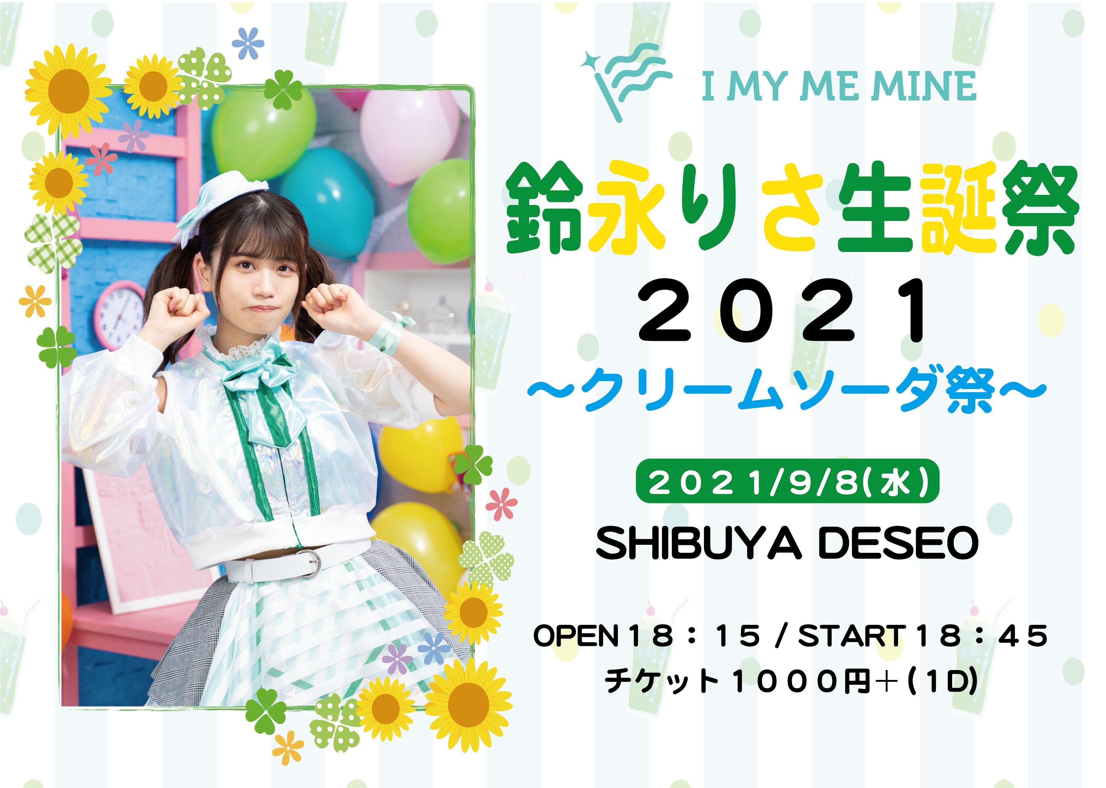 鈴木りさ生誕祭2021〜クリームソーダ祭〜